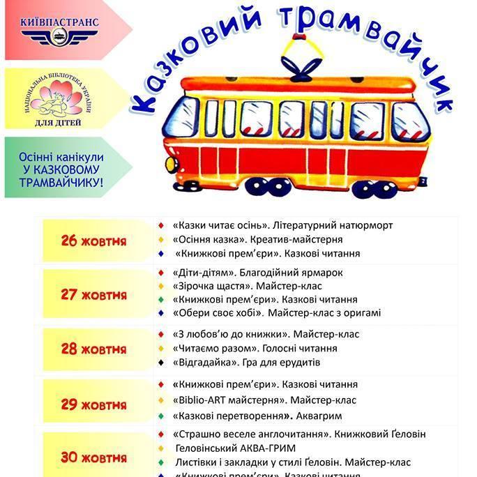 На час осінніх канікул для маленьких киян знову буде працювати Казковий трамвай