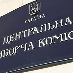 Скандал на Дніпропетровщині: ЦВК ймовірно відміняє другий тур виборів