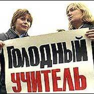"""В Омській області вчителям видають зарплату """"в розстрочку"""""""