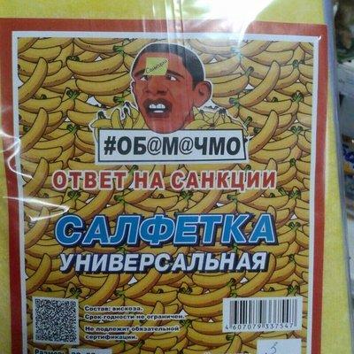 #Об@м@чмо - у Росії випускають речі з образливими надписами про Обаму (ФОТО)
