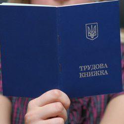 Новий трудовий кодекс - що чекає українців