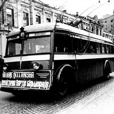 80 років тому вулицями Києва проїхав перший тролейбус