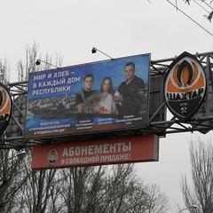 """Що тепер рекламують білборди у """"ДНР"""" (ФОТО)"""