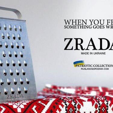 Гумор по-українськи: бренд Zrada набуває популярності у Мережі(фото)