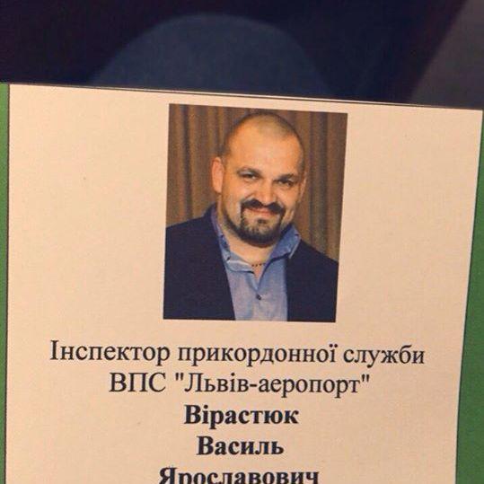 Василь Вірастюк став прикордонником (ФОТО)