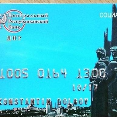 """У """"ДНР"""" випустили власні """"банківські картки"""""""