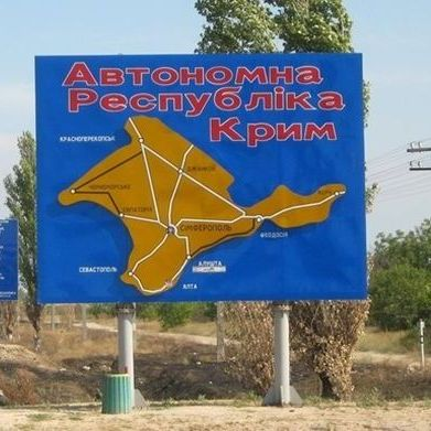 Заводи окупованого Криму працюватимуть на російську армію