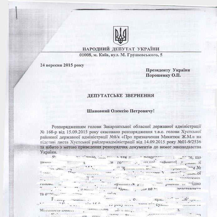 Нардеп Павло Балога вважає, що Президента України звуть Олексій Петрович