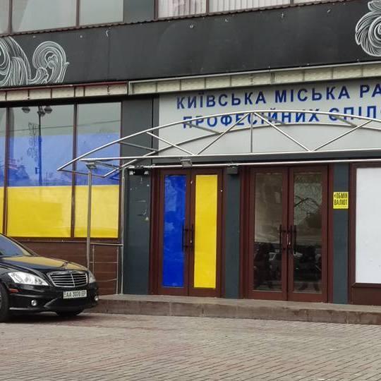 У Будинку профспілок більше немає L'kafa (фото)