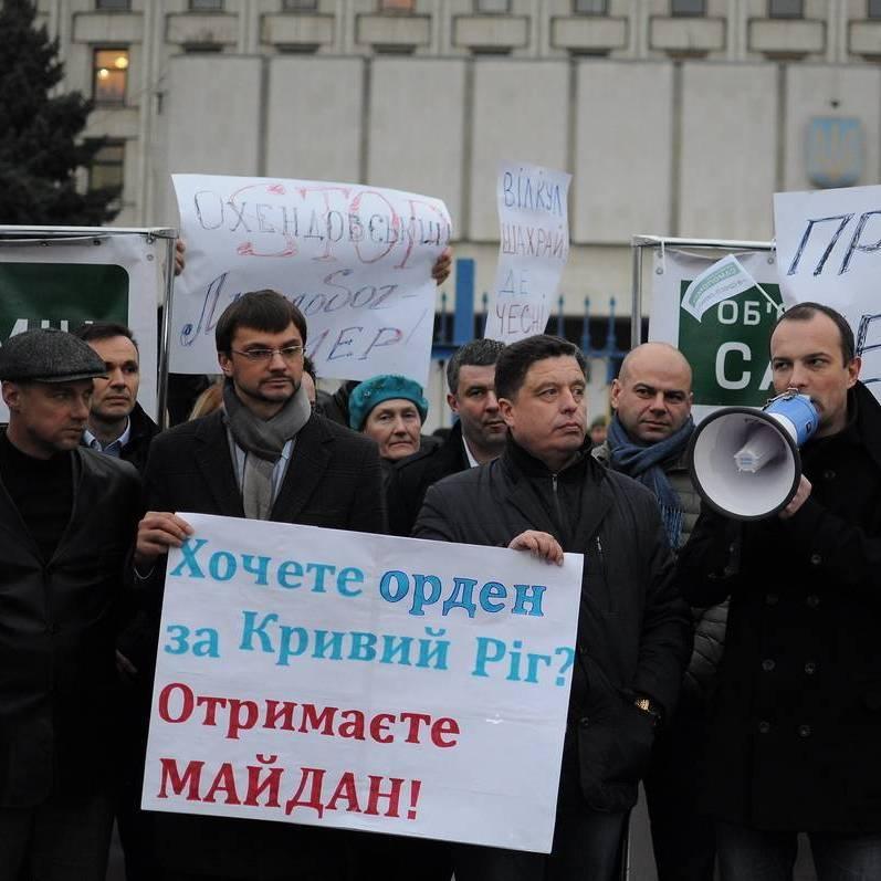 """""""УКРОП"""" взяв участь у мітингу проти фальсифікаціі виборів мера в Кривому Розі"""