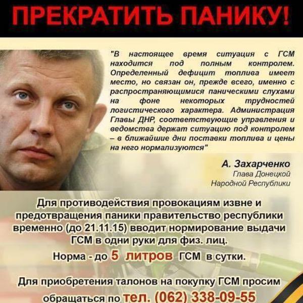 """Жителі """"ДНР"""" висміяли заяву Захарченка про введення норми видачі палива на одну особу"""