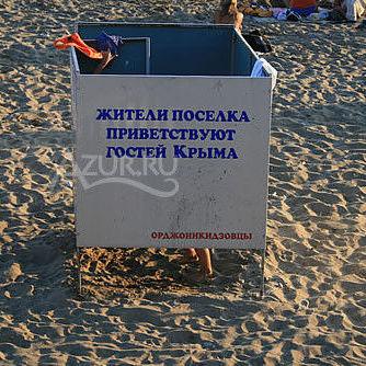 23 листопада кримчани не працюватимуть