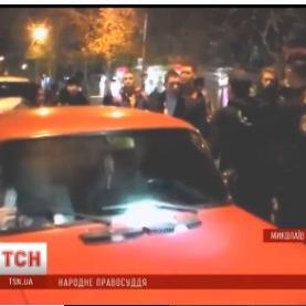 У Миколаєві натовп ледь не лінчував п'яного водія і полісмена, який його захищав (відео)