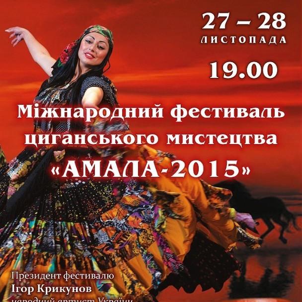 У Києві відбудеться Міжнародний фестиваль ромської культури «Амала-2015»