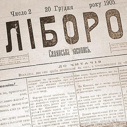 110 років тому у Лубнах вийшов перший номер україномовної газети на Наддніпрянській Україні