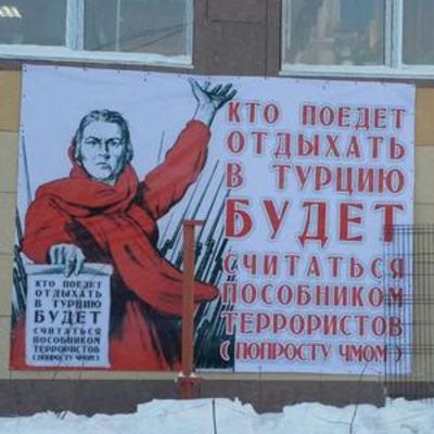 """У Росії на фасаді магазина з'явився плакат """"Хто поїде до Туреччини - той чмо"""""""