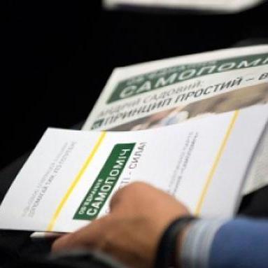 """В """"Самопомочі"""" прокоментували скандал у Дніпропетровську"""