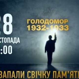 Запали свічку в пам'ять про жертв Голодомору (відео)