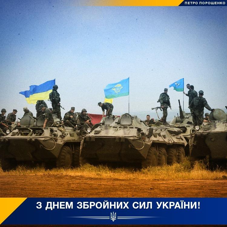 Боєздатні Збройні Сили України - це здобуток і заслуга мільйонів українців, - Порошенко привітав зі святом
