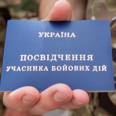 Учасників бойових дій можуть позбавити цього статусу