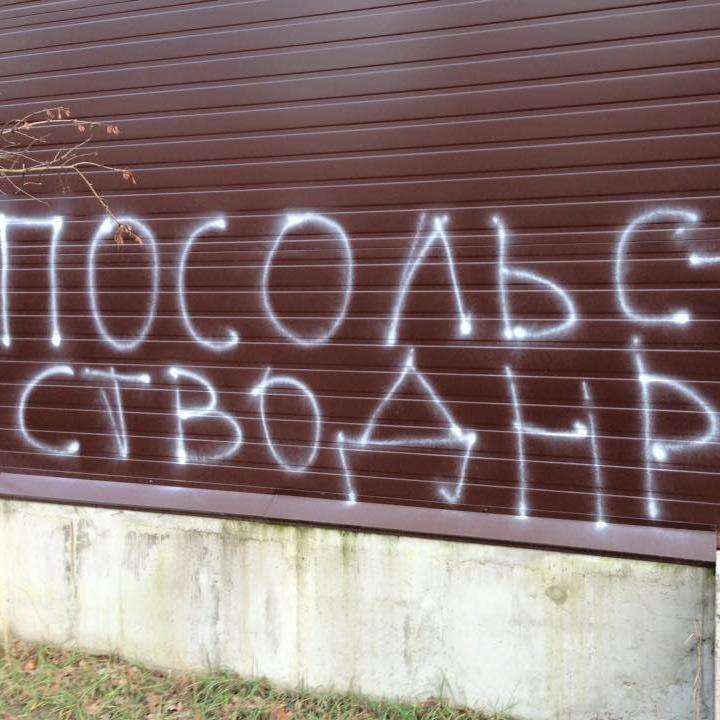 """""""Посольство """"ДНР"""" - жителі Бучі пишуть на паркані комуніста Калєтніка"""
