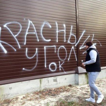 Активісти розфарбували паркан одіозному політику (фото)