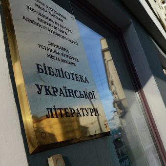 Силовики проводять обшуки у працівників української бібліотеки у Москві