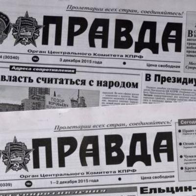 """У Криму почали продавати радянську газету """"Правда"""""""