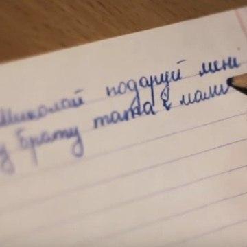 До Дня Святого Миколаю українців закликають подарувати сім'ю самотнім дітлахам (ВІДЕО)