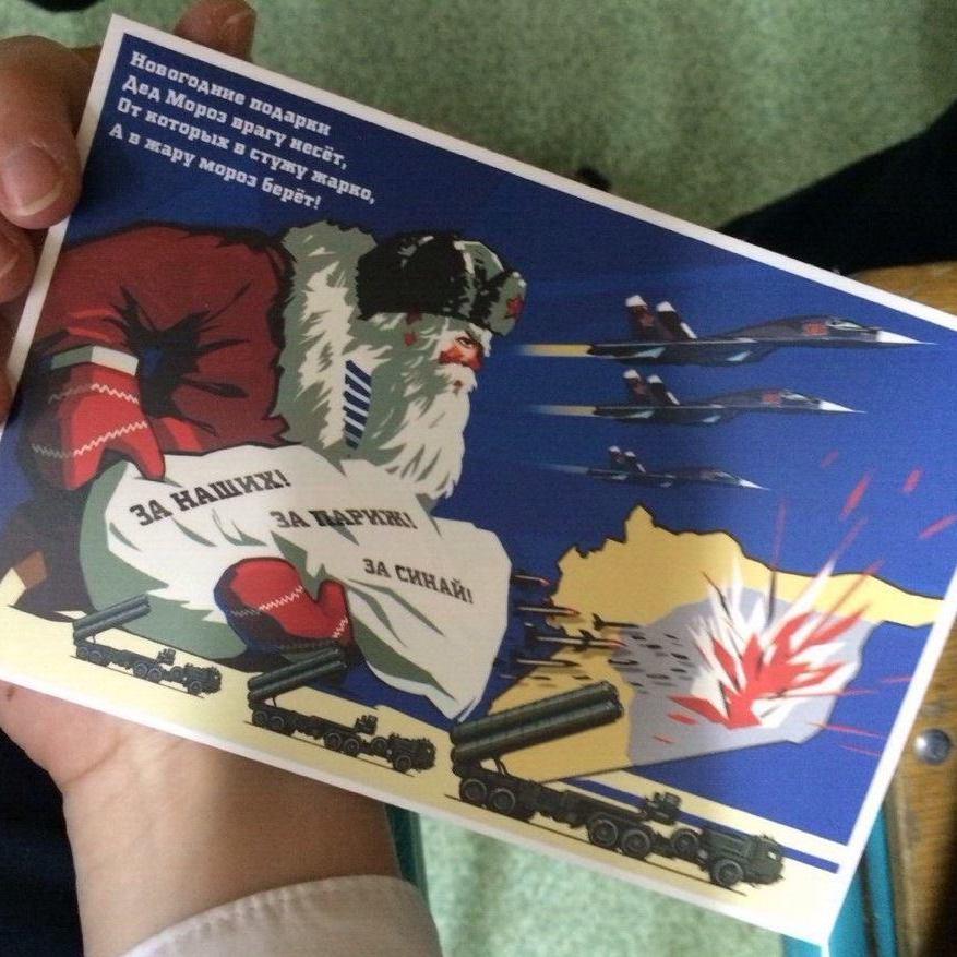 В Росії випустили пропагандистські листівки до Нового Року