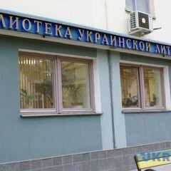 У Москві вирішили ліквідувати Бібліотеку української літератури