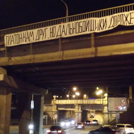 """""""Платон нам друг, але далекобійники дорожче"""" - російські таксисти-філософи підтримали страйк водіїв"""