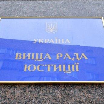 Вища рада юстиції звільнила 276 кримських суддів