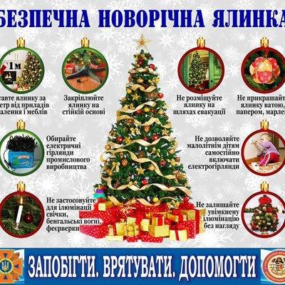 ДСНС інформує про правильне встановлення новорічної ялинки