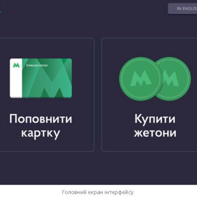 У Київському метро оновиться інтерфейс для автоматів поповнення карток