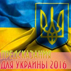 """""""Найстрашніше вже позаду"""": Пророцтва для України на 2016 рік"""