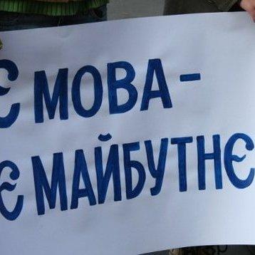 Українську мову виживають із Донбасу