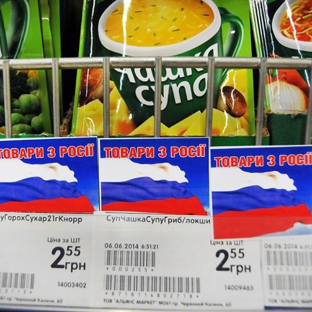 Російські товари більше не продаватимуться в Україні