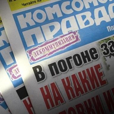 """""""Комсомольська правда"""" в Україні"""" придумала, як обійти закон про декомунізацію"""