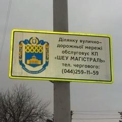 На вулицях Києва для водіїв встановлять знаки з інформацією про відповідальних за обслуговування дорожньої мережі