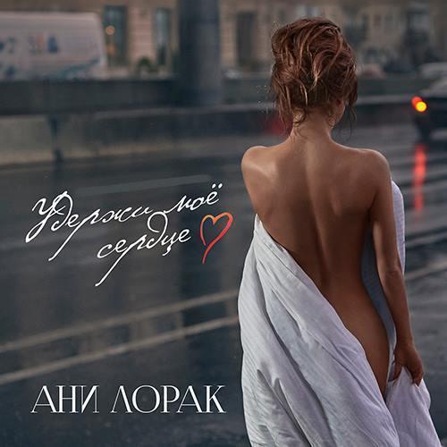 Ані Лорак знялася оголеною в новому кліпі