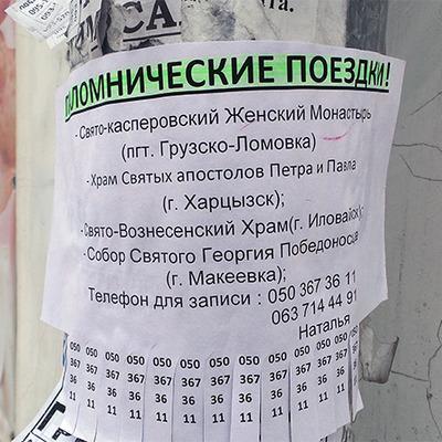 """У Донецьку організовують паломництво по """"святих місцях ДНР"""" (ФОТО)"""