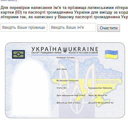 На сайті міграційної служби запущено сервіс перевірки написання прізвища та імені латинськими літерами у паспорті