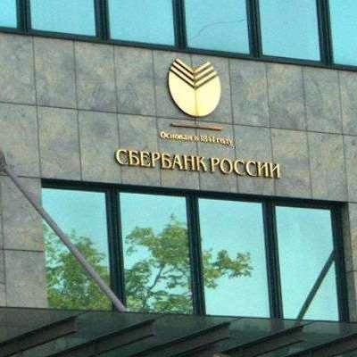 """Ощадбанк буде судитися зі """"Сбербанком России"""""""
