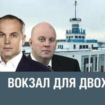 Новими власниками Київського річкового вокзалу стали Шуфрич і Бродський