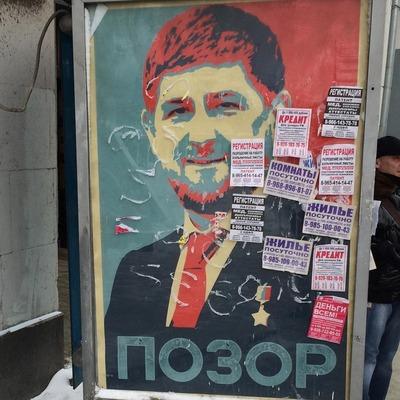 """У Москві з'явився плакат з портретом Кадирова і написом """"ганьба"""""""