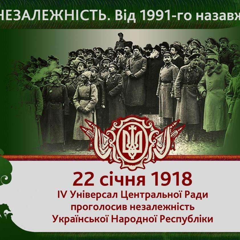 """""""Здійснились віковічні мрії"""" - Україна святкує День Соборності"""