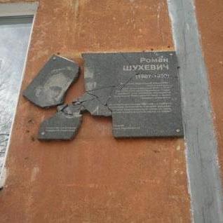 У Рівному зруйнували меморіальну дошку Шухевичу