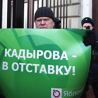 У Москві затримали російського опозиціонера через пікет проти Кадирова