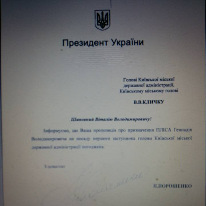 Президент погодив кандидатуру першого зама Кличка, - документ